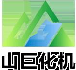 vwin德赢152山巨化工机械股份有限公司